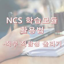 NCS 학습 모듈 활용법 - 직무 적합성 올리기