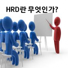 HRD란 무엇인가?