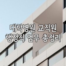 대학병원 교직원 행정직 업무 총정리