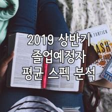 2019 상반기 공채 스펙 분석 및 고전공략법!