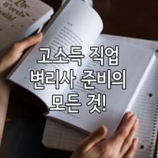 변리사의 준비의 모든 것!(feat. 자주 묻는 질문)