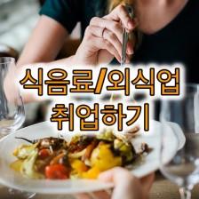식음료/외식업에서 일하고 싶다면, 알아야 하는 것!