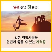 일본 취업시장을 단번에 뚫을 수 있는 자격증