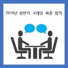 2018년 상반기 코레일 최종 합격