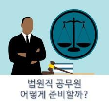 법원직 공무원 어떻게 준비할까?