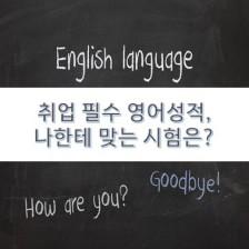 취업 필수 영어성적, 나한테 맞는 시험은?