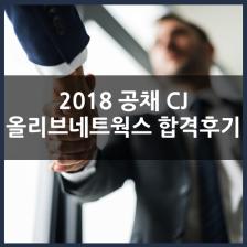 2018 공채 CJ 올리브네트웍스 합격후기