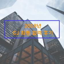 2018 CJ 최종합격 후기