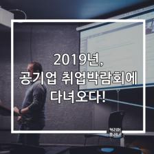 2019년 채용박람회에 다녀오다!