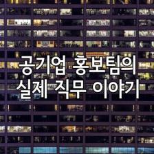공기업 홍보팀의 실제 직무 이야기!