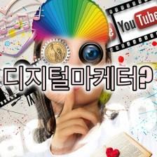 마케터 중에서도 디지털 마케터는 무엇이 특별할까