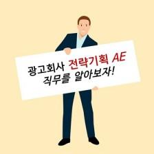 광고회사 전략기획 AE 직무를 알아보자!