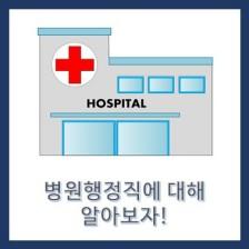 병원행정직에 대해 알아보자!