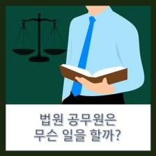 법원직 공무원은 무슨 일을 할까?