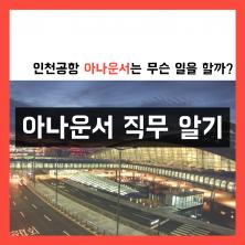 인천공항 아나운서는 무슨 일을 할까?
