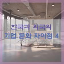 한국과 외국의 기업 문화 차이점 4